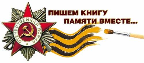 http://school464.ucoz.ru/photo0704/kniga_pamjati.jpg