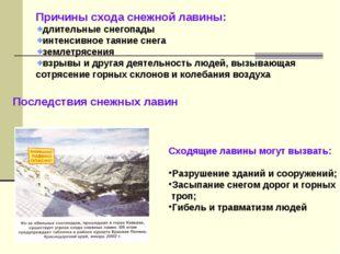 Последствия снежных лавин Причины схода снежной лавины: длительные снегопады