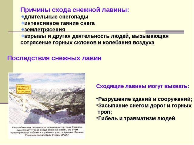 Последствия снежных лавин Причины схода снежной лавины: длительные снегопады...