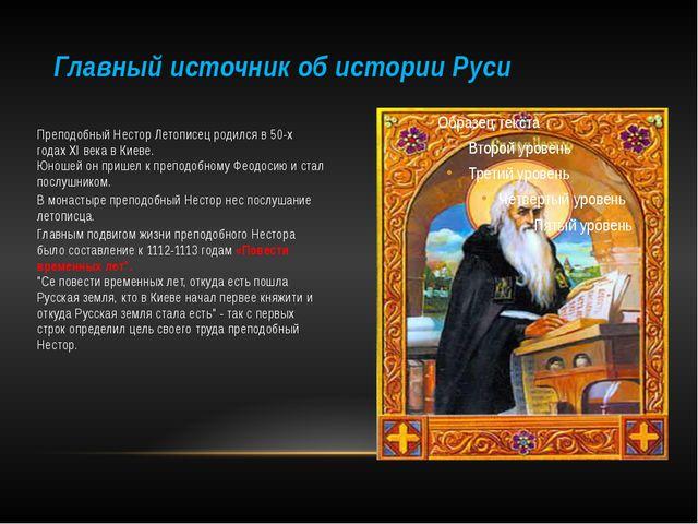 Преподобный Нестор Летописец родился в 50-х годах ХI века в Киеве. Юношей он...