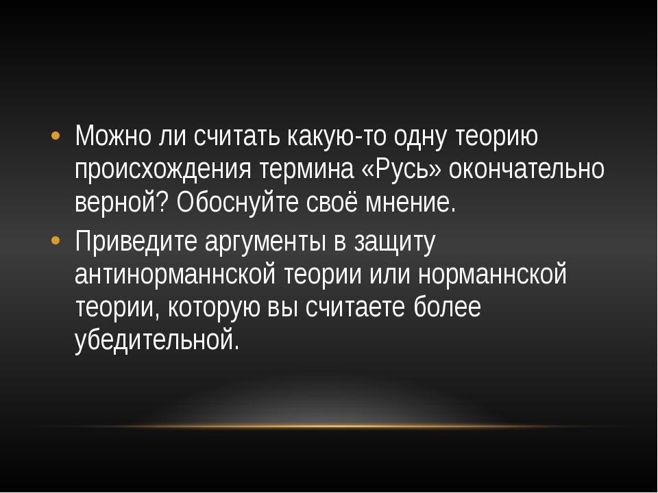 Можно ли считать какую-то одну теорию происхождения термина «Русь» окончатель...
