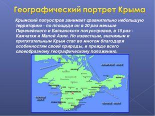 Крымский полуостров занимает сравнительно небольшую территорию - по площади