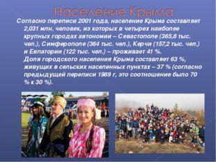 Согласно переписи 2001 года, население Крыма составляет 2,031 млн. человек,