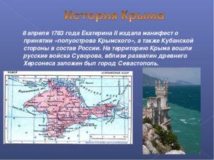 8 апреля1783 года Екатерина IIиздала манифест о принятии «полуострова Крым