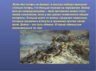 Войн без потерь не бывает, и иногда победа приносит столько потерь, что боль