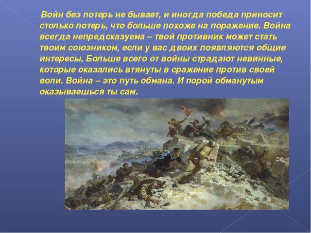 Войн без потерь не бывает, и иногда победа приносит столько потерь, что боль...