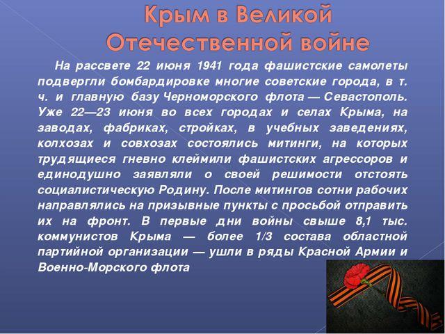 На рассвете 22 июня 1941 года фашистские самолеты подвергли бомбардировке мн...