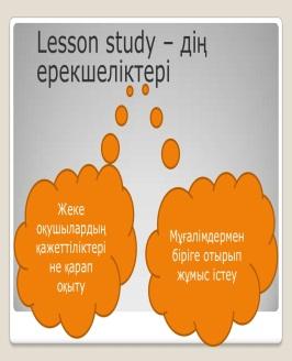 Описание: http://image.slidesharecdn.com/11-130927232302-phpapp02/95/lesson-study-5-1024.jpg?cb=1380343374
