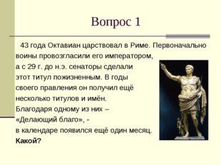 Вопрос 1 43 года Октавиан царствовал в Риме. Первоначально воины провозгласил