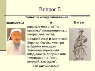 """Вопрос 5 рядовые монголы """"на практике"""" познакомились с географией Китая, Сред"""