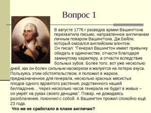 Вопрос 1 В августе 1776 г разведка армии Вашингтона перехватила письмо, напра