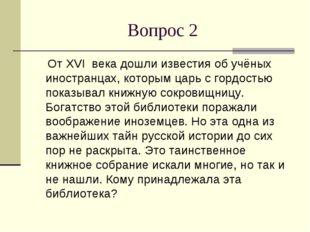Вопрос 2 От XVI века дошли известия об учёных иностранцах, которым царь с гор