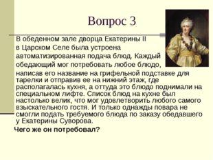 Вопрос 3 В обеденном зале дворца Екатерины II в Царском Селе была устроена ав