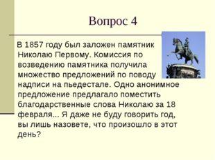 Вопрос 4 В 1857 году был заложен памятник Николаю Первому. Комиссия по возвед