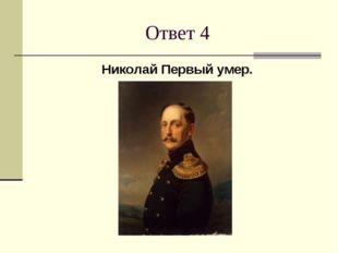 Ответ 4 Николай Первый умер.