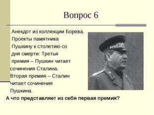 Вопрос 6 Анекдот из коллекции Борева. Проекты памятника Пушкину к столетию со