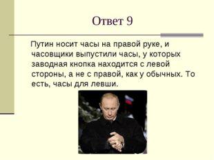 Ответ 9 Путин носит часы на правой руке, и часовщики выпустили часы, у которы