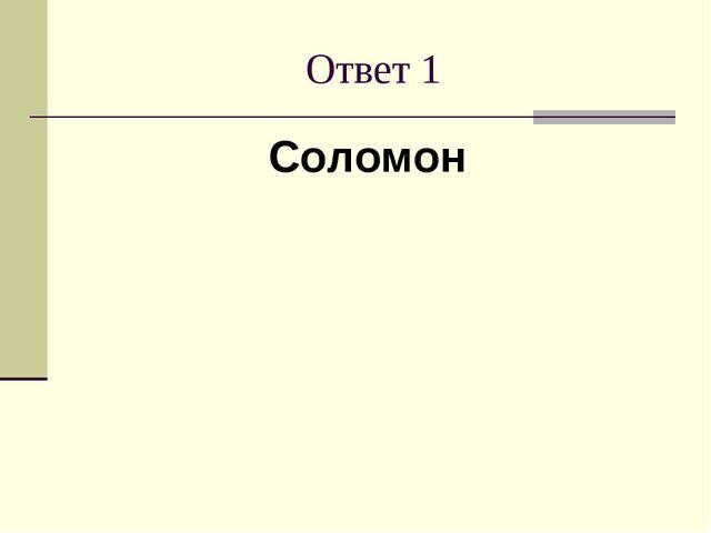 Ответ 1 Соломон