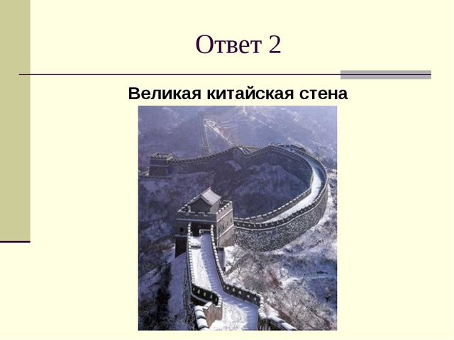 Ответ 2 Великая китайская стена