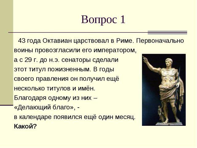 Вопрос 1 43 года Октавиан царствовал в Риме. Первоначально воины провозгласил...