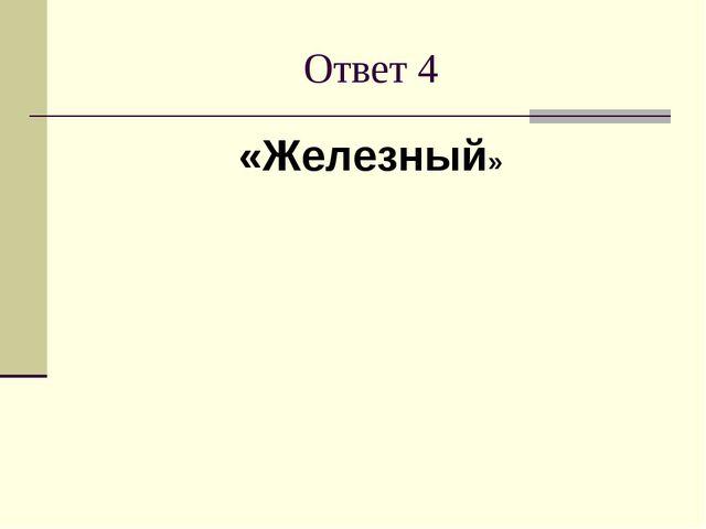 Ответ 4 «Железный»