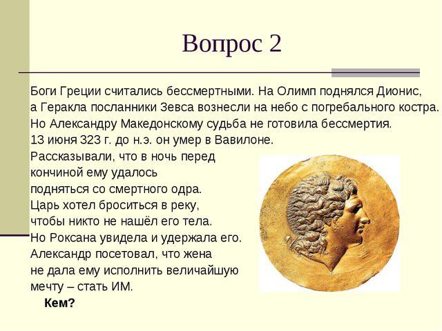Вопрос 2 Боги Греции считались бессмертными. На Олимп поднялся Дионис, а Гера...