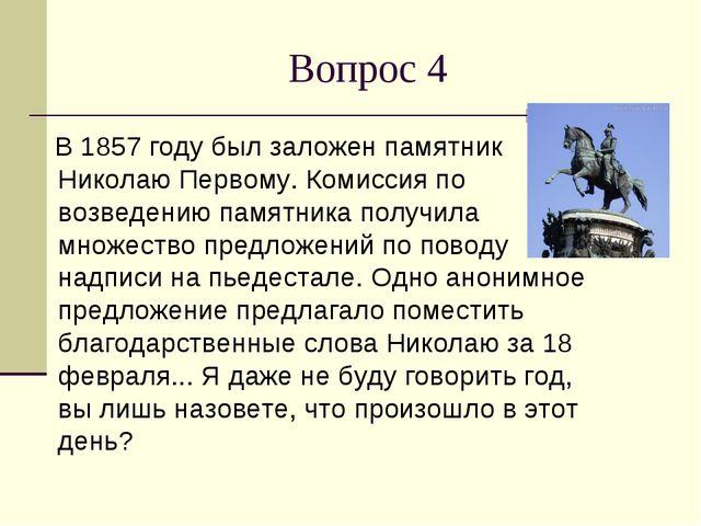 Вопрос 4 В 1857 году был заложен памятник Николаю Первому. Комиссия по возвед...