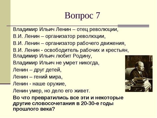 Вопрос 7 Владимир Ильич Ленин– отец революции, В.И. Ленин– организатор рево...
