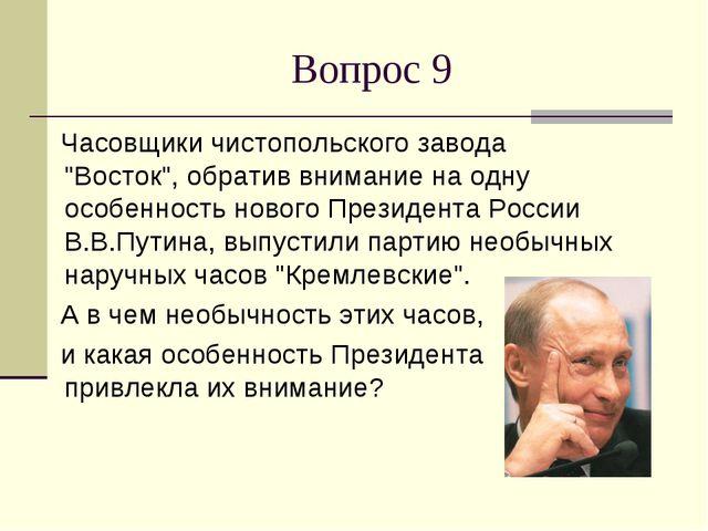 """Вопрос 9 Часовщики чистопольского завода """"Восток"""", обратив внимание на одну о..."""