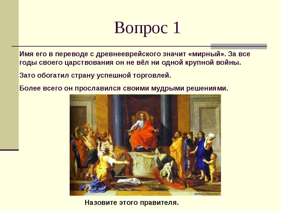 Вопрос 1 Имя его в переводе с древнееврейского значит «мирный». За все годы с...
