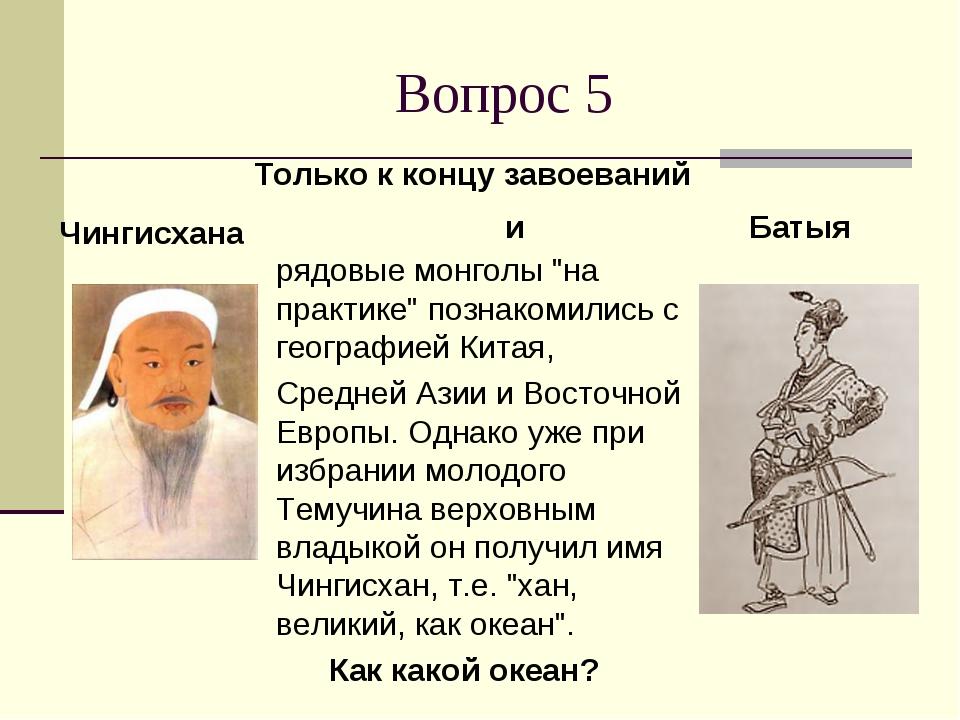 """Вопрос 5 рядовые монголы """"на практике"""" познакомились с географией Китая, Сред..."""