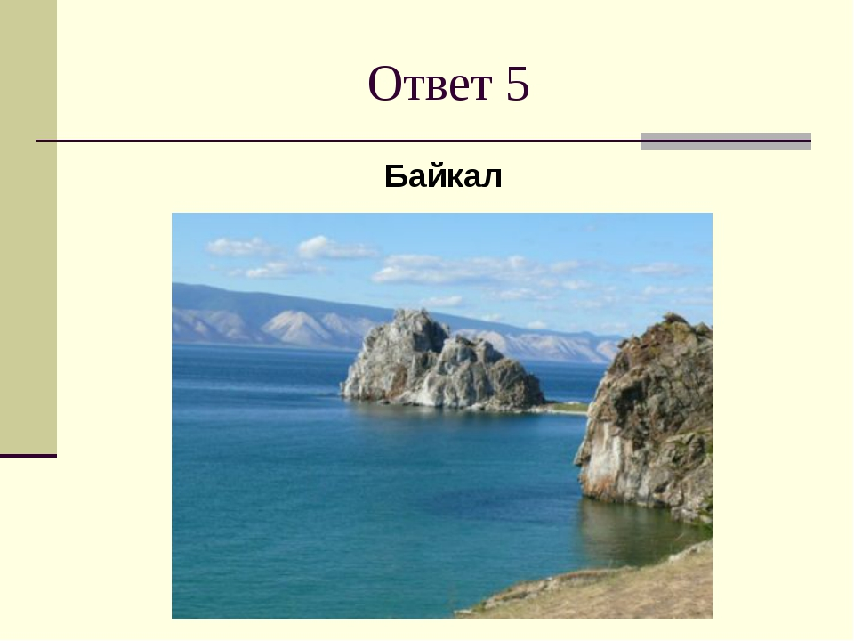 Ответ 5 Байкал