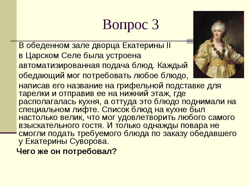 Вопрос 3 В обеденном зале дворца Екатерины II в Царском Селе была устроена ав...
