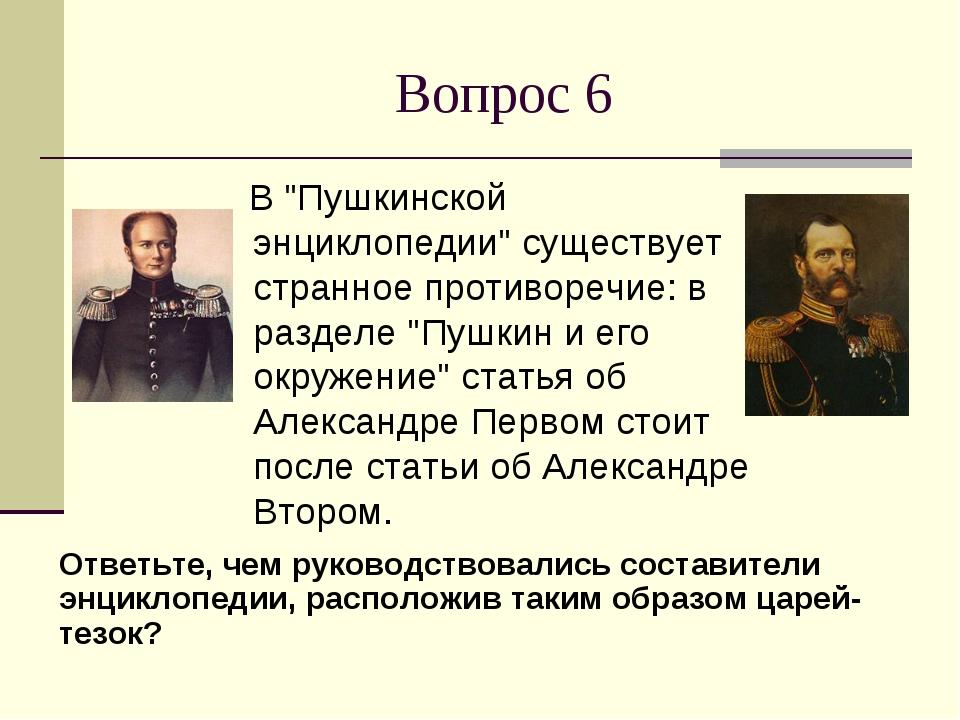 """Вопрос 6 В """"Пушкинской энциклопедии"""" существует странное противоречие: в разд..."""