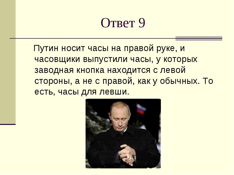 Ответ 9 Путин носит часы на правой руке, и часовщики выпустили часы, у которы...