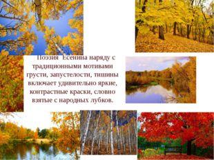 Поэзия Есенина наряду с традиционными мотивами грусти, запустелости, тишины