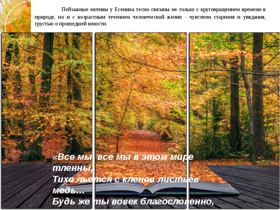 Пейзажные мотивы у Есенина тесно связаны не только с круговращением времени...