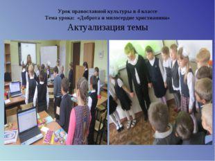 Урок православной культуры в 4 классе Тема урока: «Доброта и милосердие христ