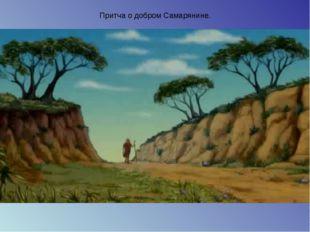 Притча о добром Самарянине.