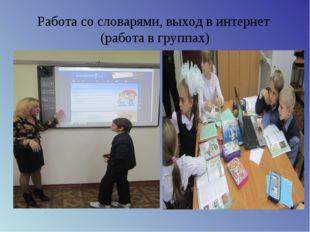 Работа со словарями, выход в интернет (работа в группах)