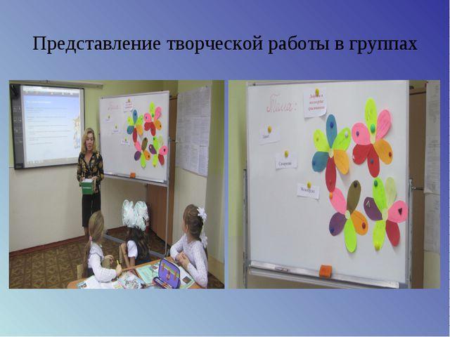 Представление творческой работы в группах