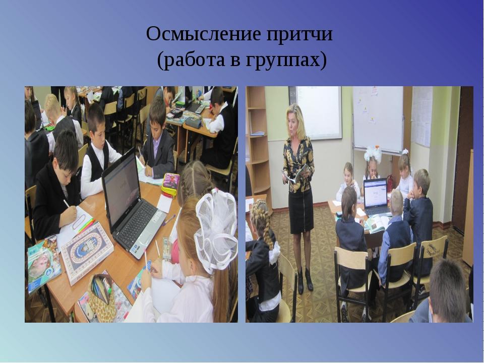 Осмысление притчи (работа в группах)