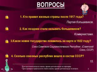 ВОПРОСЫ 1. Кто правил жизнью страны после 1917 года? Партия большевиков. 2. К