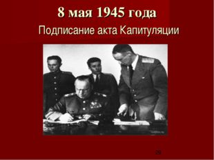 8 мая 1945 года Подписание акта Капитуляции