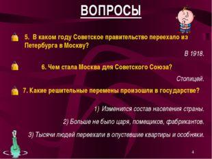 ВОПРОСЫ 5. В каком году Советское правительство переехало из Петербурга в Мос