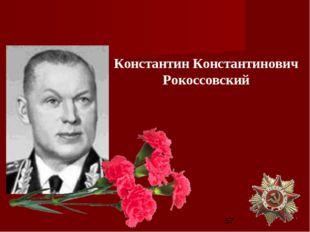 Константин Константинович Рокоссовский