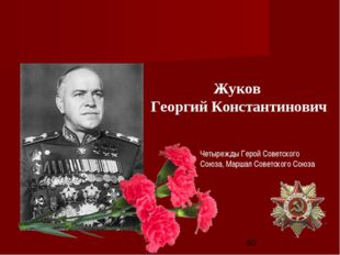 Жуков Георгий Константинович Четырежды Герой Советского Союза, Маршал Советс
