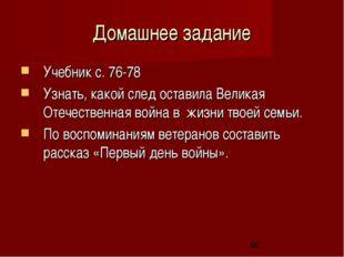Домашнее задание Учебник с. 76-78 Узнать, какой след оставила Великая Отечест