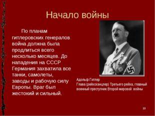 Начало войны Адольф Гитлер Глава (рейхсканцлер) Третьего рейха, главный военн