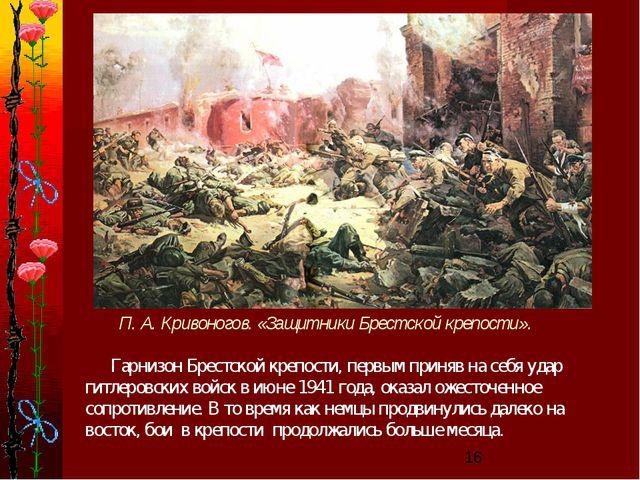 П. А. Кривоногов. «Защитники Брестской крепости». Гарнизон Брестской крепост...